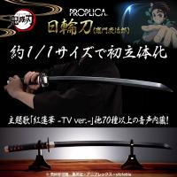 Gallery Image of Nichirin Sword (Tanjiro Kamado) Replica