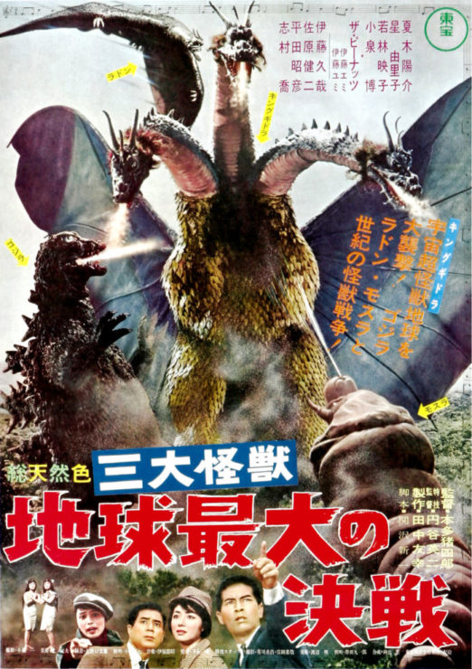 Ghidorah: The Three Headed Monster