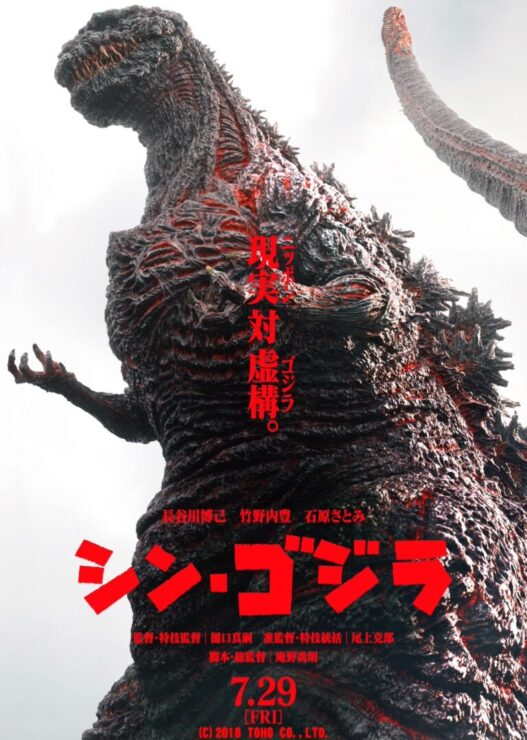 In Shin Godzilla, the atomic kaiju is reimagined and goes through several mutations throughout the film, reaching powers of god-like proportions